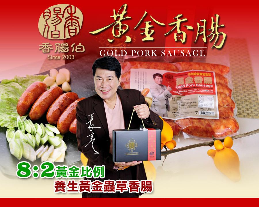 香腸伯黃金香腸