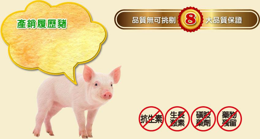 健康快樂活力豬,絕不使用:類固醇、抗生素、生長激素、磺胺藥劑。